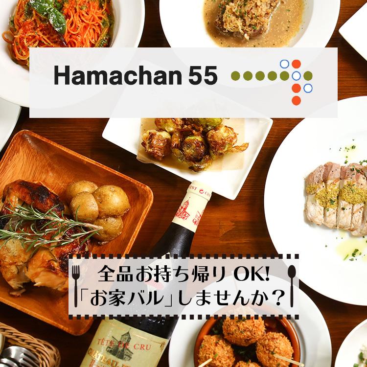 Hamachan55でテイクアウトメニューのWEB販売を開始しました